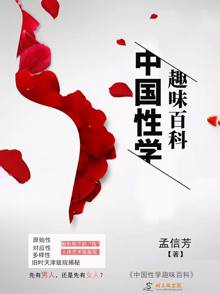 中国性学趣味百科