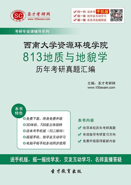 西南大学资源环境学院813地质与地貌学历年考研真题汇编