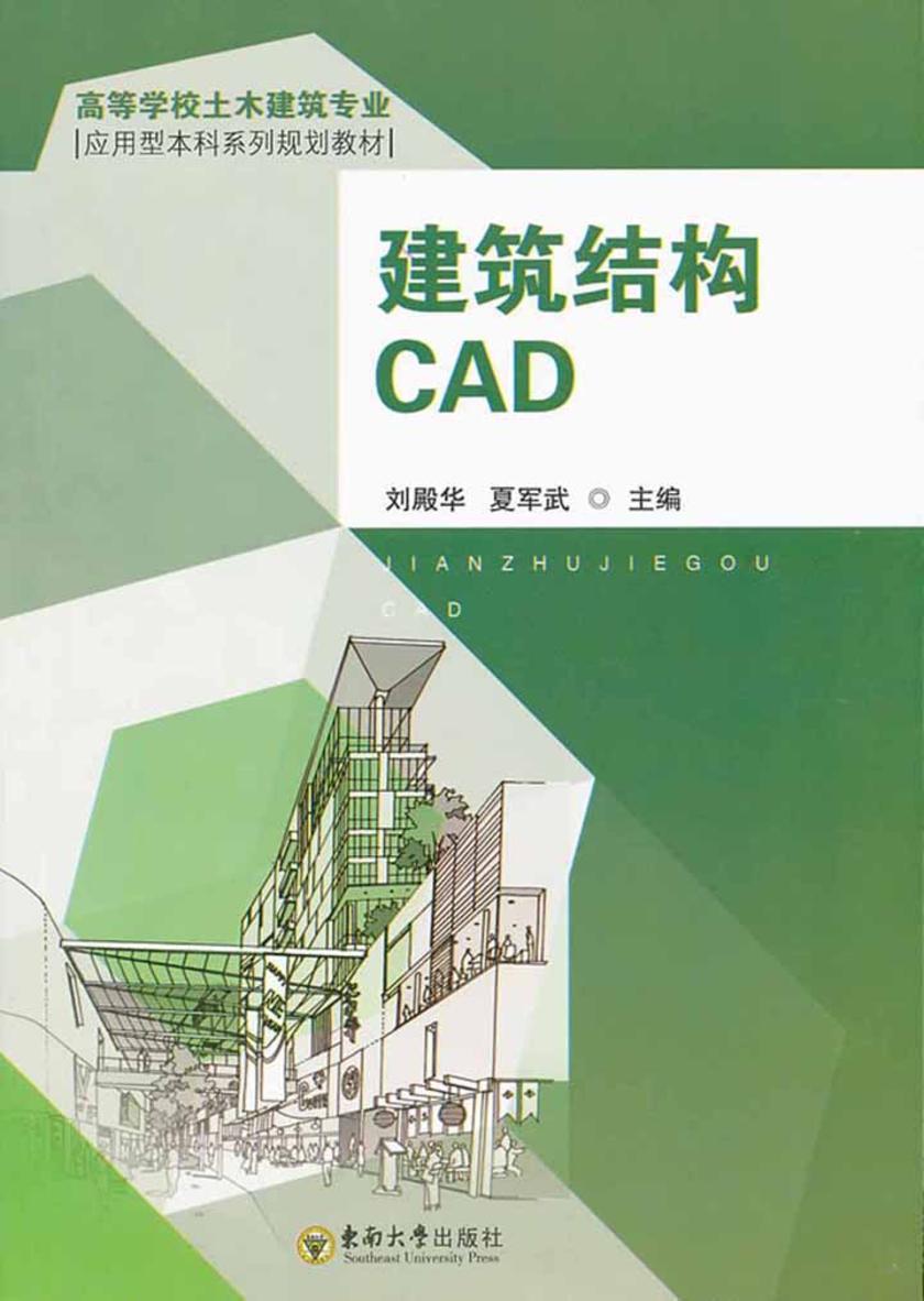建筑结构CAD