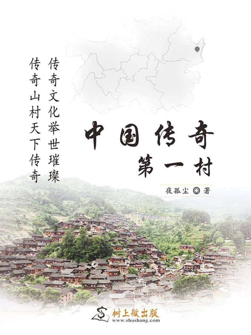 中国传奇第一村
