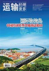 运输经理世界 月刊 2011年09期(电子杂志)(仅适用PC阅读)
