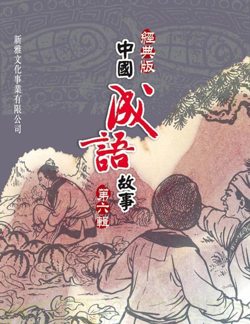 經典版中國成語故事·第六輯