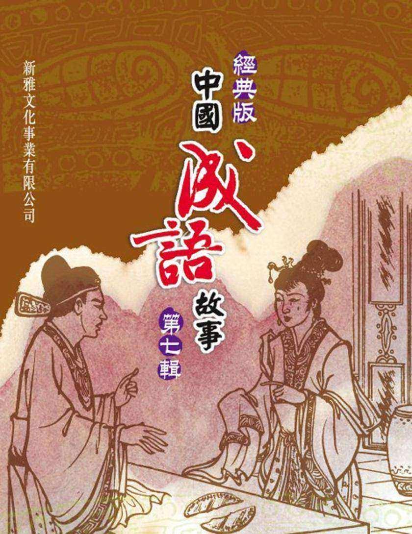 經典版中國成語故事·第七輯