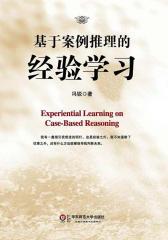 基于案例推理的经验学习 (创智学习)