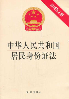 中华人民共和国居民身份证法:最新修正版