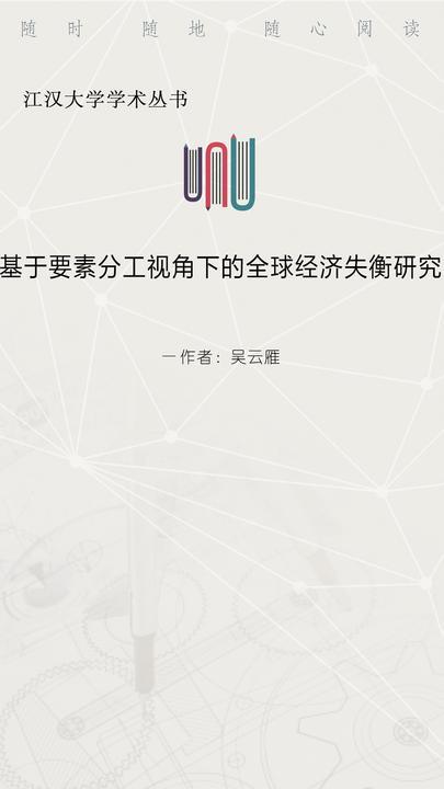 基于要素分工视角下的全球经济失衡研究:江汉大学学术丛书