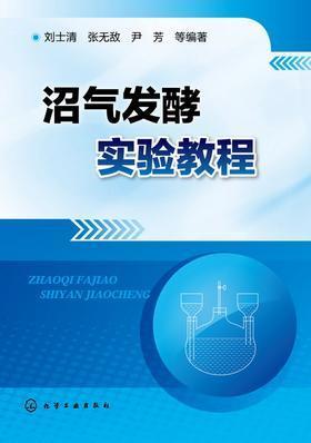 沼气发酵实验教程