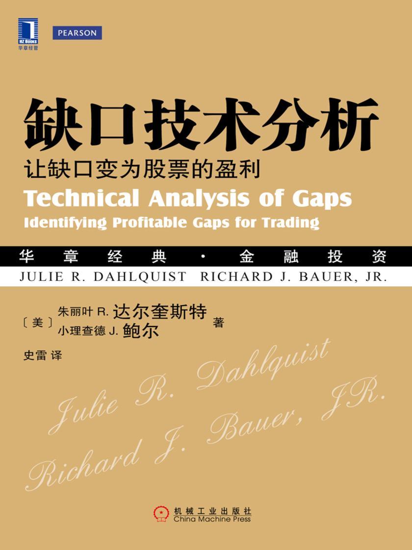 缺口技术分析:让缺口变为股票的盈利