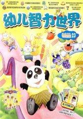 幼儿智力世界 月刊 2011年12期(电子杂志)(仅适用PC阅读)