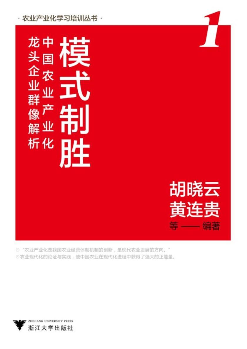 模式制胜:中国农业产业化龙头企业群像解析(仅适用PC阅读)