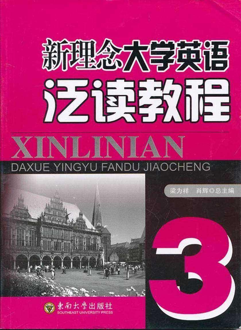 新理念大学英语泛读教程(第一册)(仅适用PC阅读)