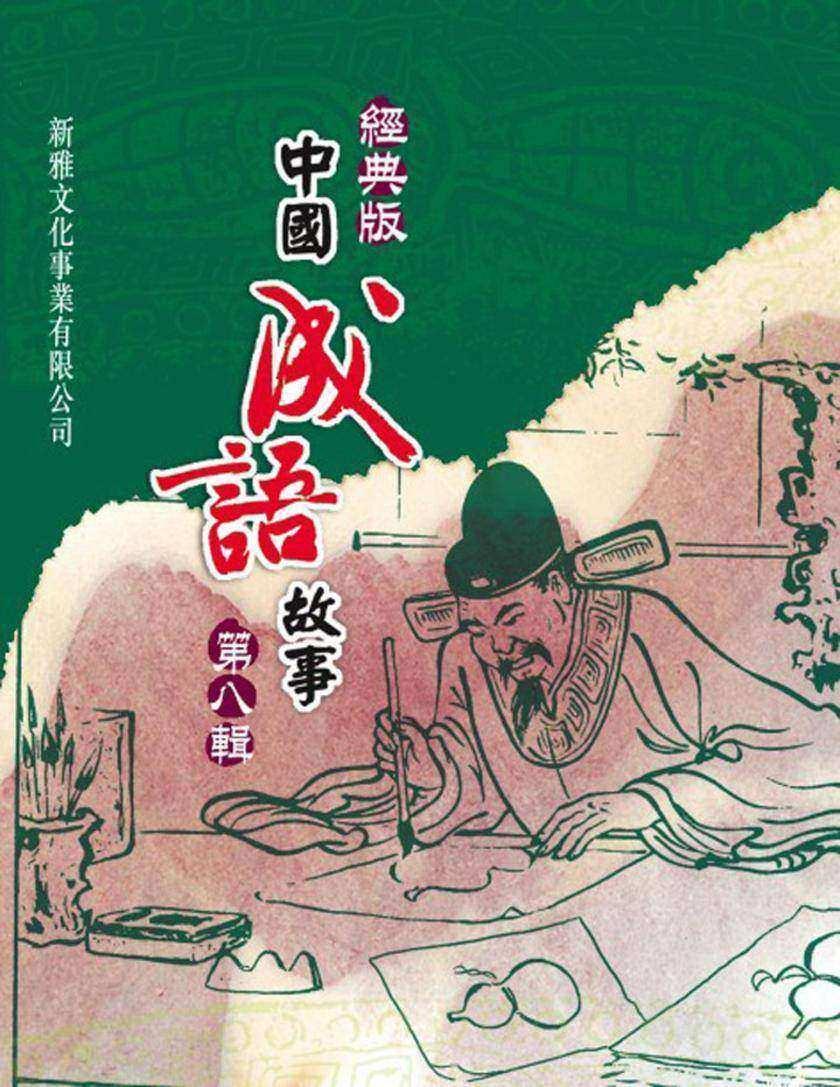 經典版中國成語故事·第八輯