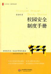 大夏书系·教师学法律:校园安全制度手册
