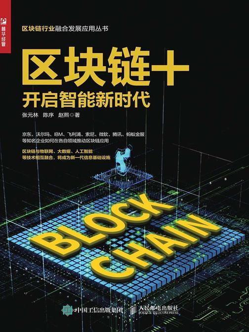 区块链+:开启智能新时代