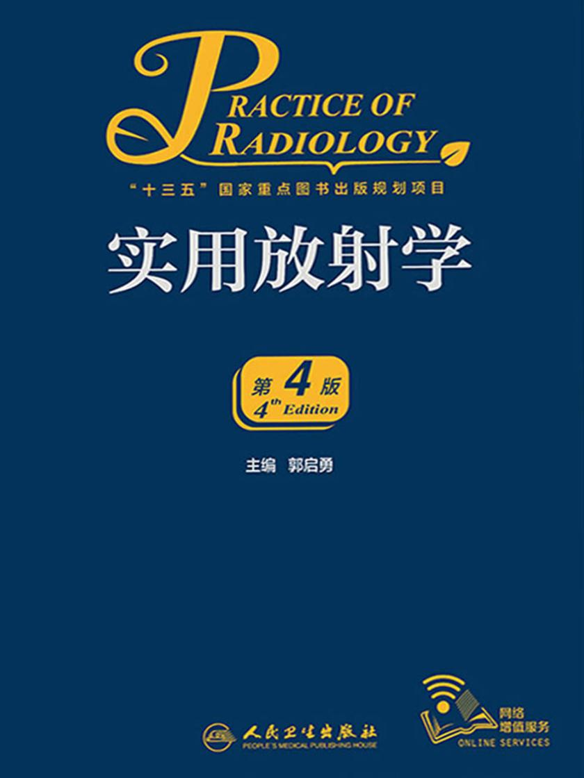实用放射学(第4版)