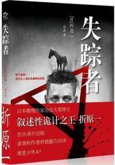 失踪者(日本推理作家协会大奖得主,叙述性诡计之王,折原一代表作品,读者和作者终极脑力对决,谁是少年A)(试读本)