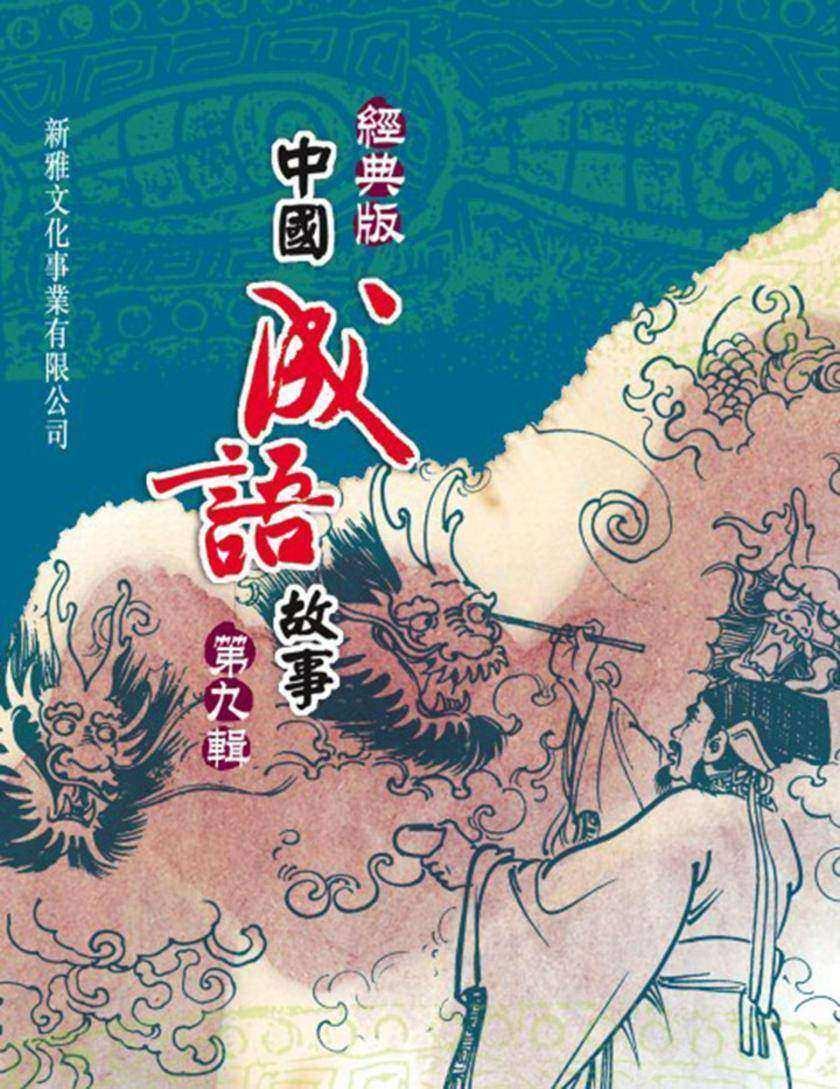 經典版中國成語故事·第九輯
