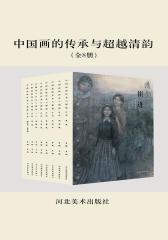 中国画的传承与超越清韵(全8册)