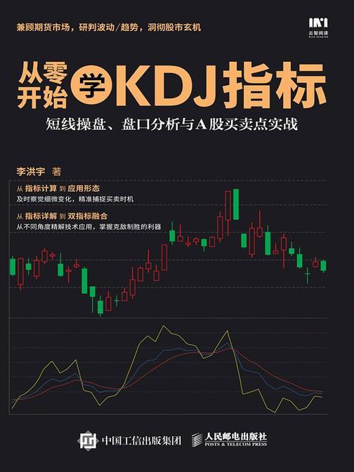 从零开始学KDJ指标:短线操盘、盘口分析与A股买卖点实战