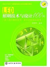 LED照明技术与设计100问
