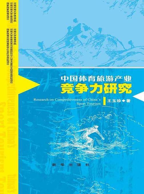 中国体育旅游产业竞争力研究
