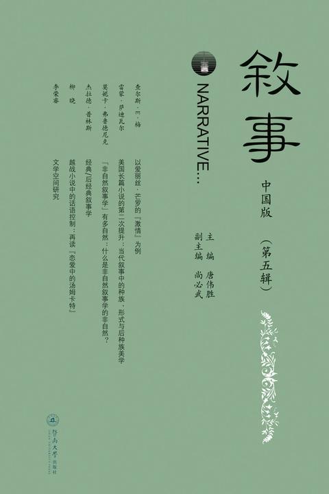 《叙事》中国版(第五辑)