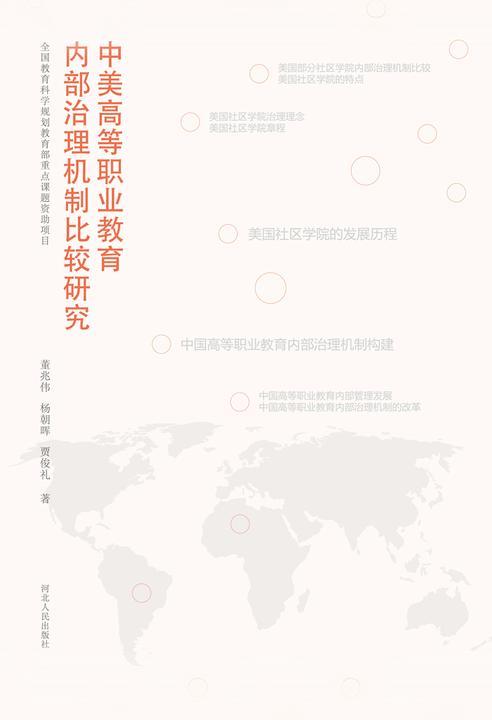中美高等职业教育内部治理机制比较研究