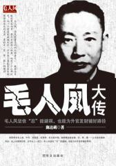 毛人凤大传(试读本)