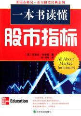 一本书读懂股市指标(仅适用PC阅读)