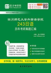 四川师范大学外国语学院243日语历年考研真题汇编
