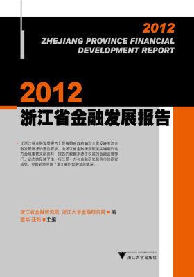 2012浙江省金融发展报告(仅适用PC阅读)