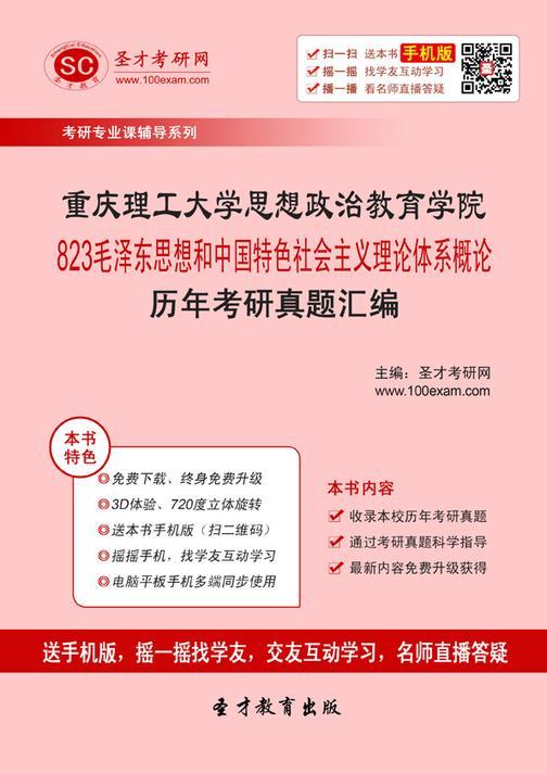 重庆理工大学思想政治教育学院823毛泽东思想和中国特色社会主义理论体系概论历年考研真题汇编