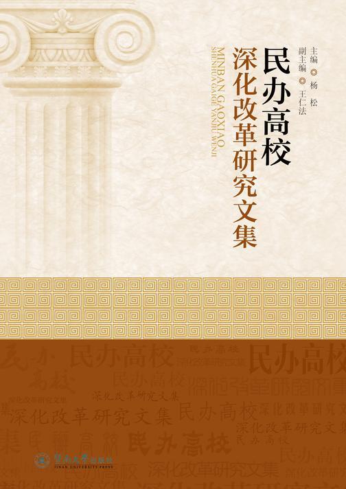 民办高校深化改革研究文集