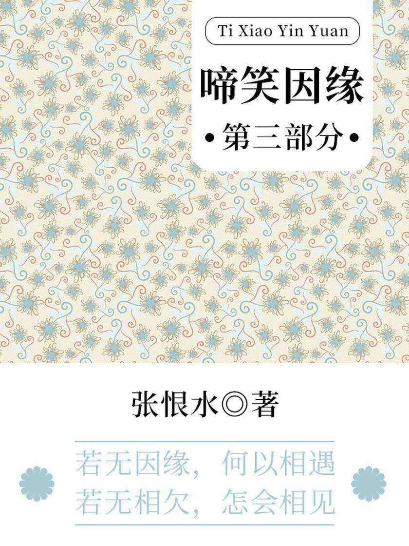 张恨水经典作品:啼笑因缘·第三部分