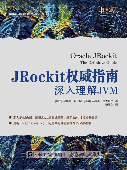 JRockit权威指南:深入理解JVM