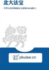 中华人民共和国水文条例(2016修订)