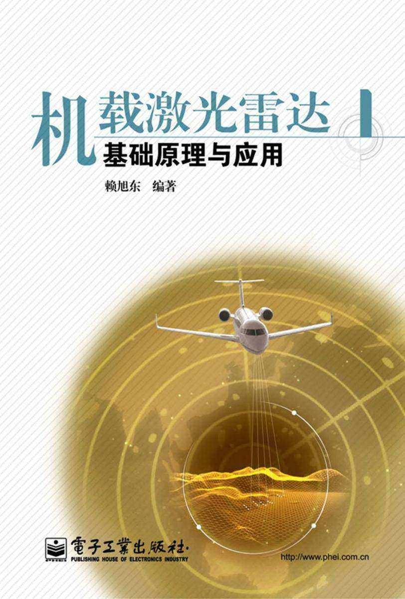 机载激光雷达基础原理与应用