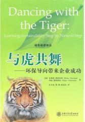 与虎共舞——环保导向带来企业成功(试读本)