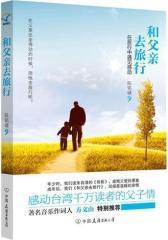 和父亲去旅行:年少时,我们读朱自清的《背影》;成年后,我们《和父亲去旅行》(方文山特别推荐)(试读本)