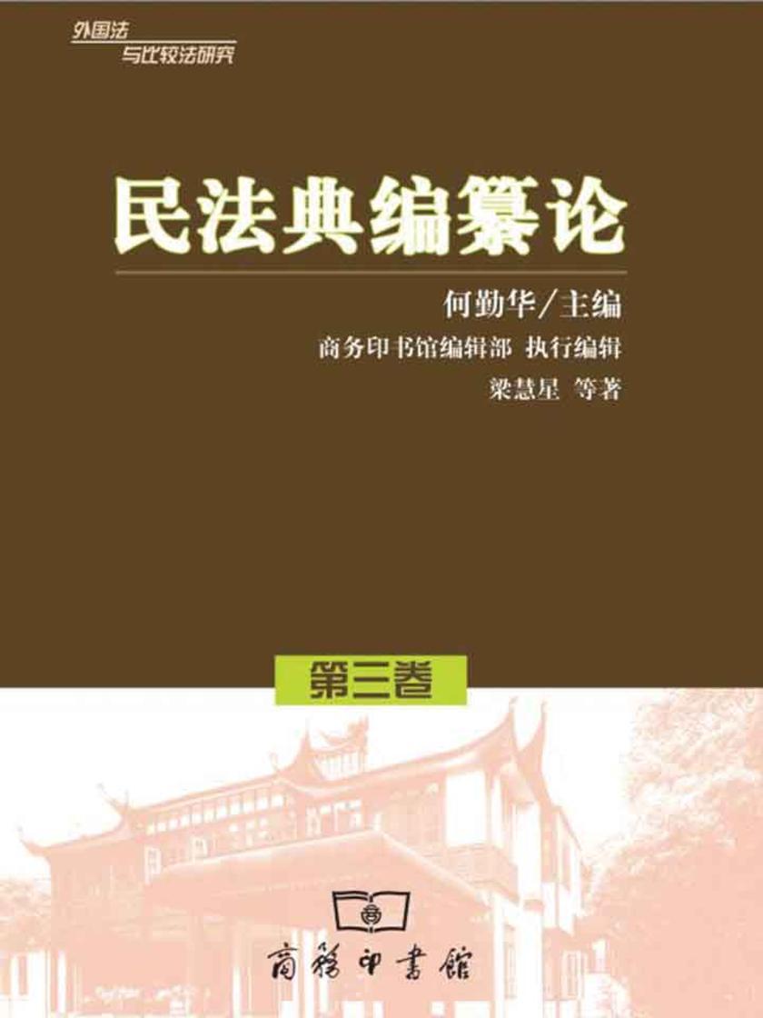 民法典编纂论(外国法与比较法研究第3卷)