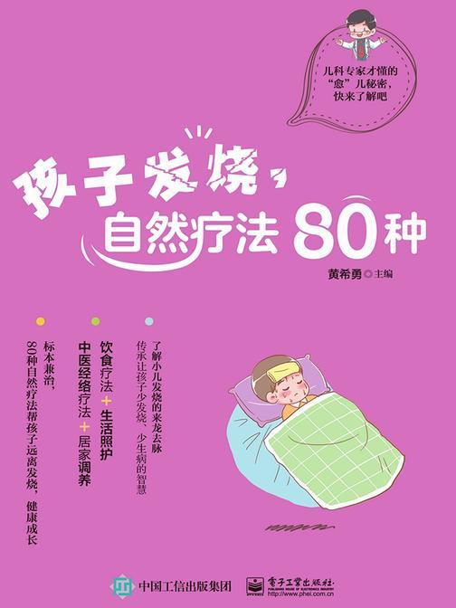 孩子发烧,自然疗法80种