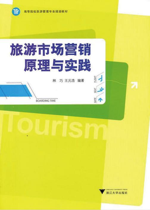 旅游市场营销原理与实践