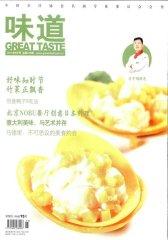 烹调知识·名厨味道 月刊 2011年05期(电子杂志)(仅适用PC阅读)