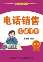电话销售实战手册