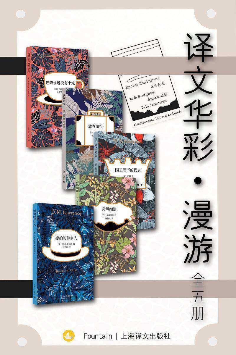 译文华彩·漫游(全5册)