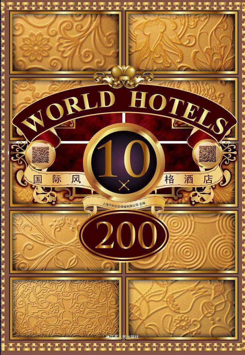 国际风格酒店10×200(仅适用PC阅读)