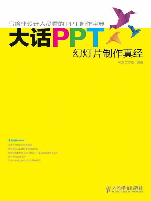 大话PPT——幻灯片制作真经