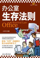 办公室生存法则(试读本)