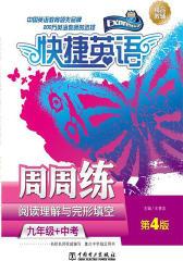 快捷英语 阅读理解与完形填空周周练 九年级+中考 第4版