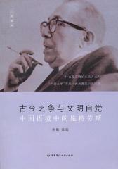 古今之争与文明自觉:中国语境中的施特劳斯